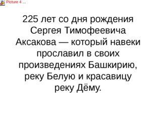 225 лет со дня рождения Сергея Тимофеевича Аксакова — который навеки прослави