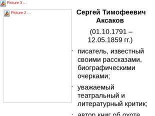Сергей Тимофеевич Аксаков (01.10.1791 – 12.05.1859 гг.) писатель, известный с