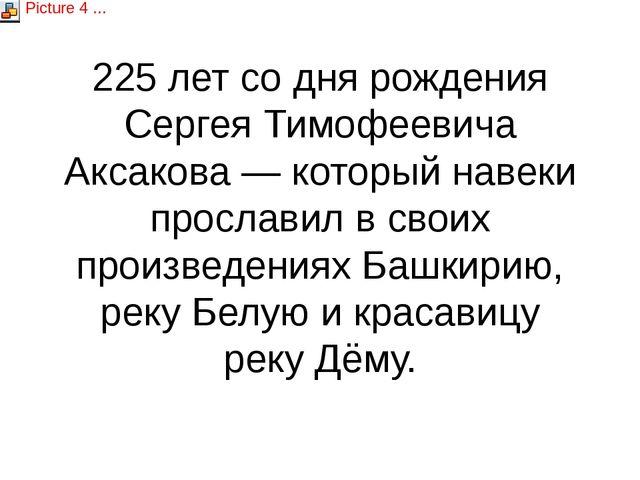 225 лет со дня рождения Сергея Тимофеевича Аксакова — который навеки прослави...