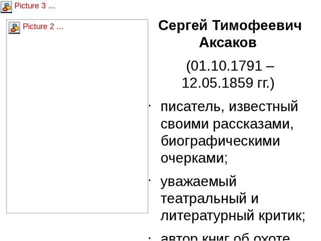 Сергей Тимофеевич Аксаков (01.10.1791 – 12.05.1859 гг.) писатель, известный с...