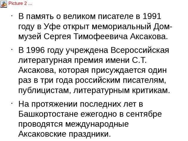 В память о великом писателе в 1991 году в Уфе открыт мемориальный Дом-музей С...