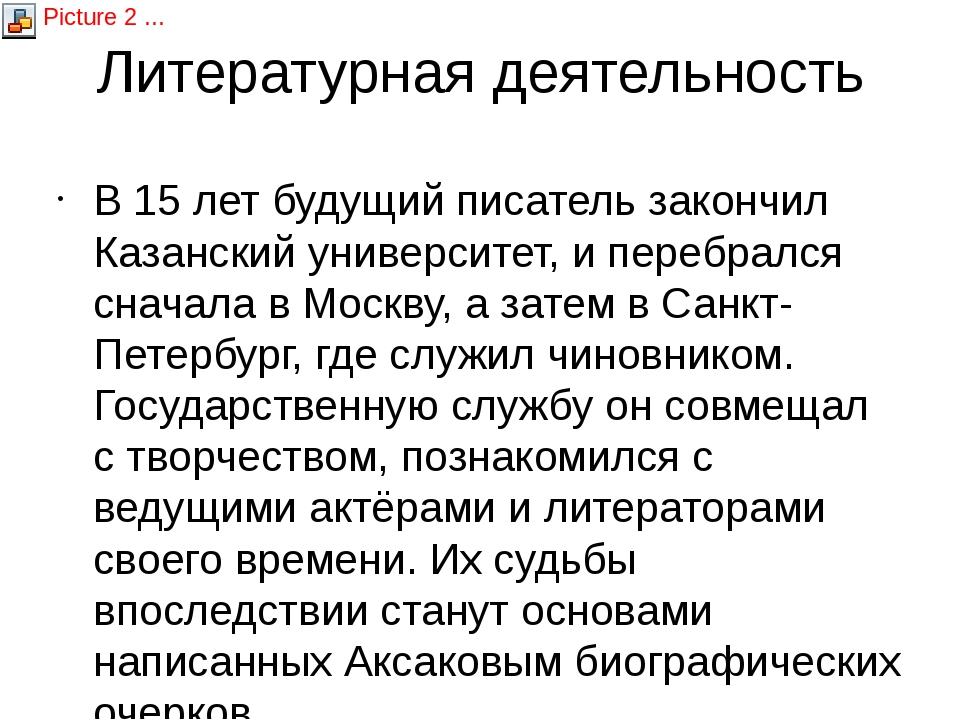 Литературная деятельность В 15 лет будущий писатель закончил Казанский универ...