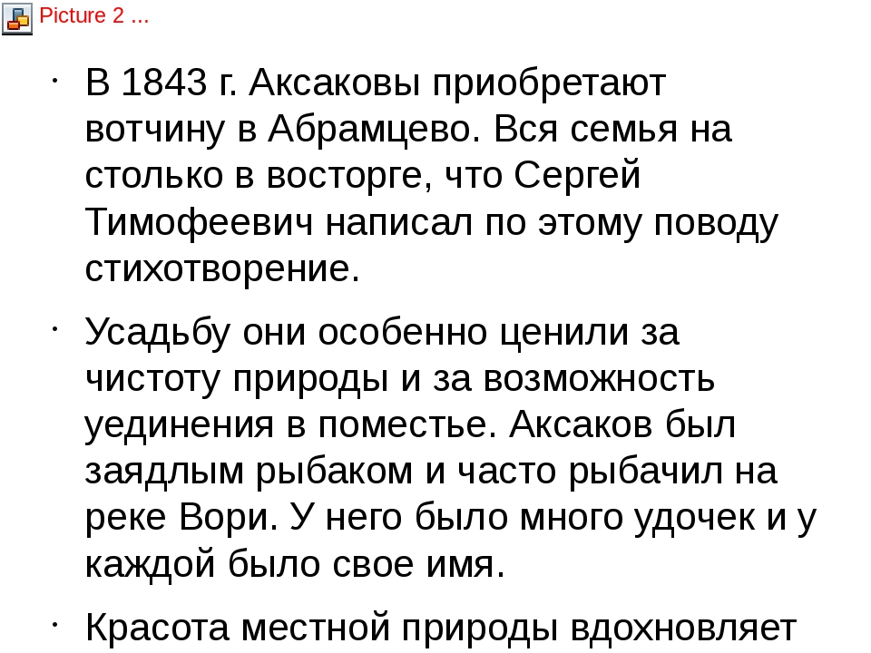 В 1843 г. Аксаковы приобретают вотчину в Абрамцево. Вся семья на столько в во...