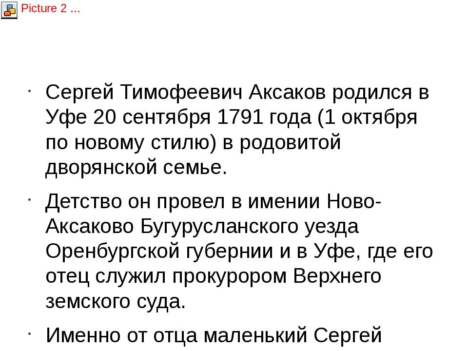 Сергей Тимофеевич Аксаков родился в Уфе 20 сентября 1791 года (1 октября по н...