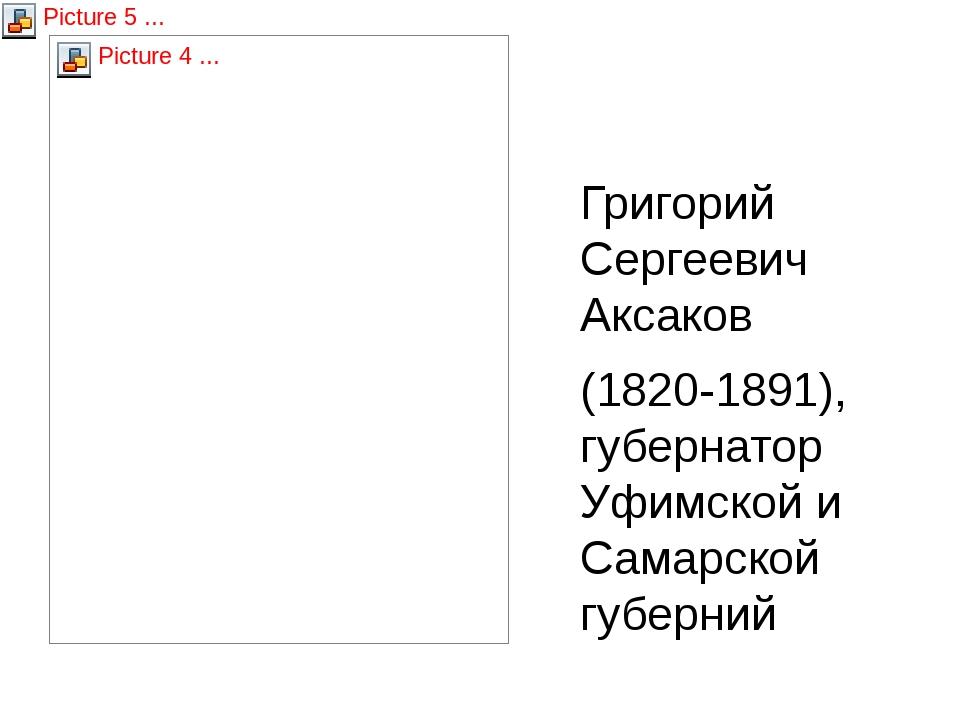 Григорий Сергеевич Аксаков (1820-1891), губернатор Уфимской и Самарской губер...