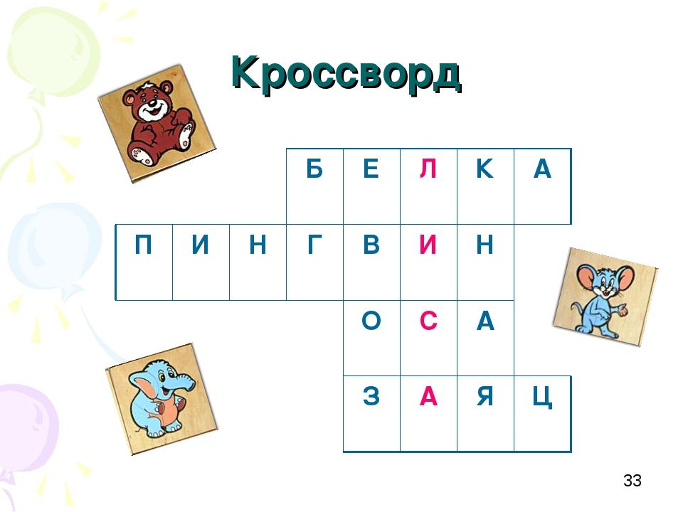 Кроссворд БЕЛКА ПИНГВИН ОСА ЗАЯЦ