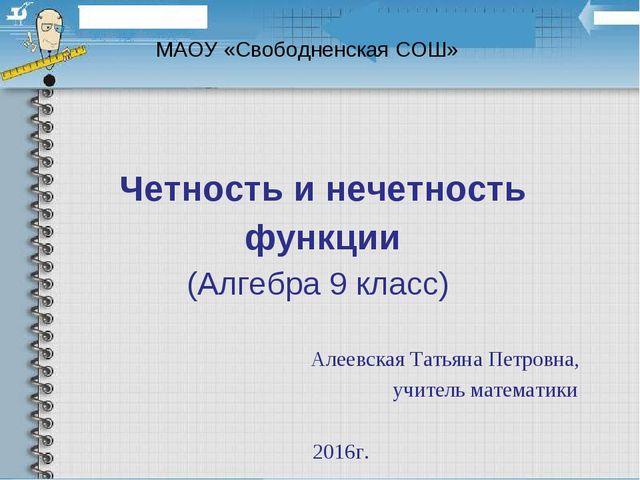 Четность и нечетность функции (Алгебра 9 класс) Алеевская Татьяна Петровна,...