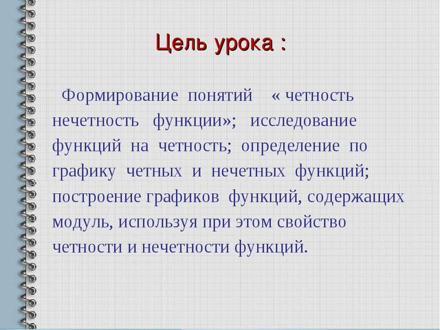 Цель урока : Формирование понятий « четность нечетность функции»; исследовани...