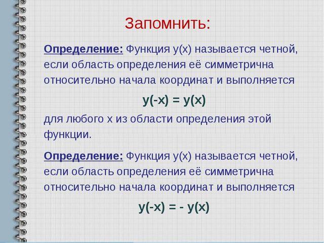 Запомнить: Определение: Функция y(x) называется четной, если область определе...