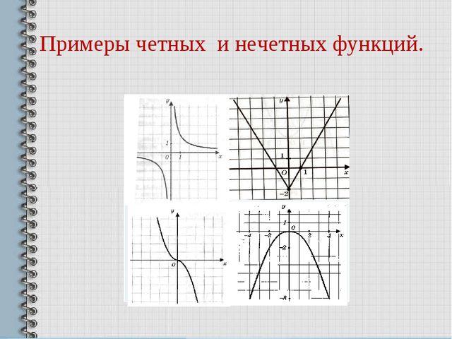 Примеры четных и нечетных функций.