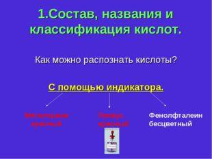 1.Состав, названия и классификация кислот. Как можно распознать кислоты? С по