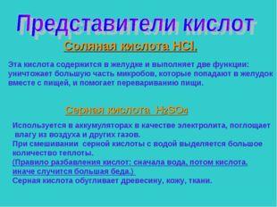 Соляная кислота HCl. Эта кислота содержится в желудке и выполняет две функции