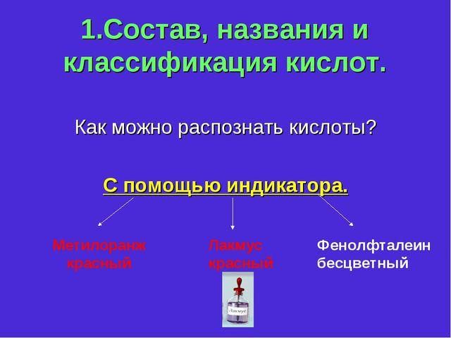 1.Состав, названия и классификация кислот. Как можно распознать кислоты? С по...