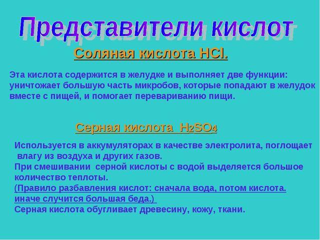 Соляная кислота HCl. Эта кислота содержится в желудке и выполняет две функции...