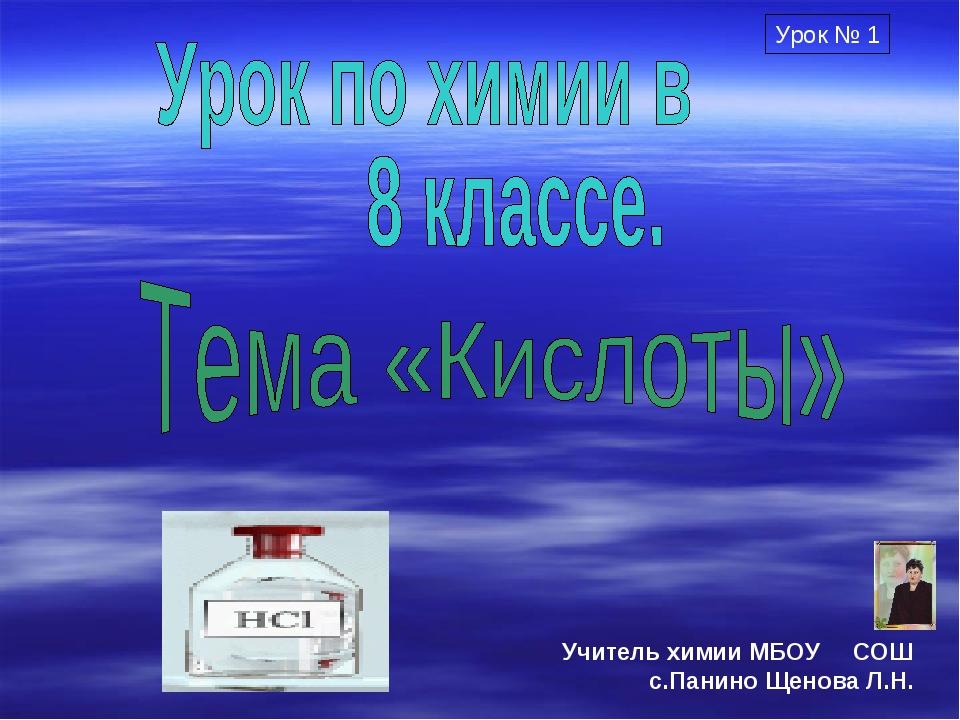 Учитель химии МБОУ СОШ с.Панино Щенова Л.Н. Урок № 1
