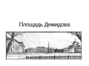 Площадь Демидова