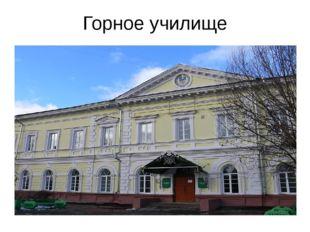 Горное училище