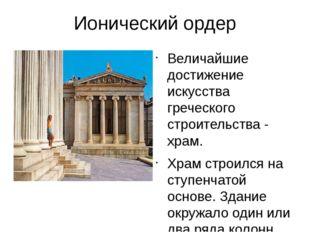 Ионический ордер Величайшие достижение искусства греческого строительства - х