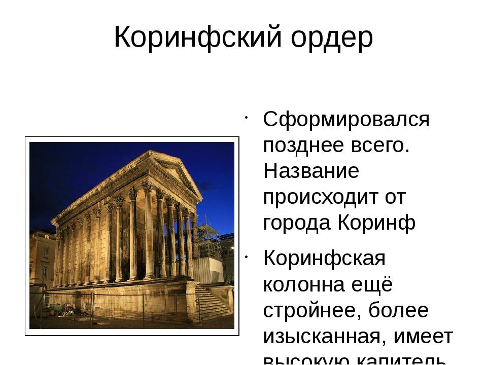 Коринфский ордер Сформировался позднее всего. Название происходит от города К...