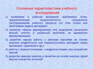 Основные характеристики учебного исследования: 1) выявление в учебном материа