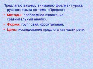 Предлагаю вашему вниманию фрагмент урока русского языка по теме «Предлог». Ме