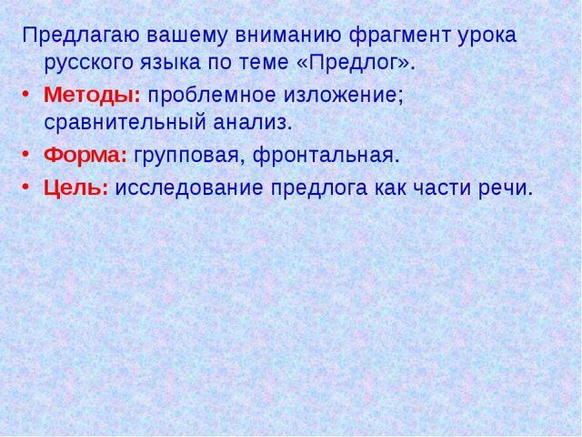 Предлагаю вашему вниманию фрагмент урока русского языка по теме «Предлог». Ме...