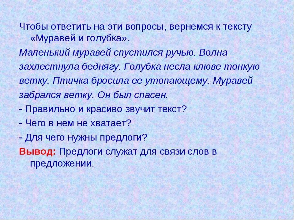 Чтобы ответить на эти вопросы, вернемся к тексту «Муравей и голубка». Маленьк...