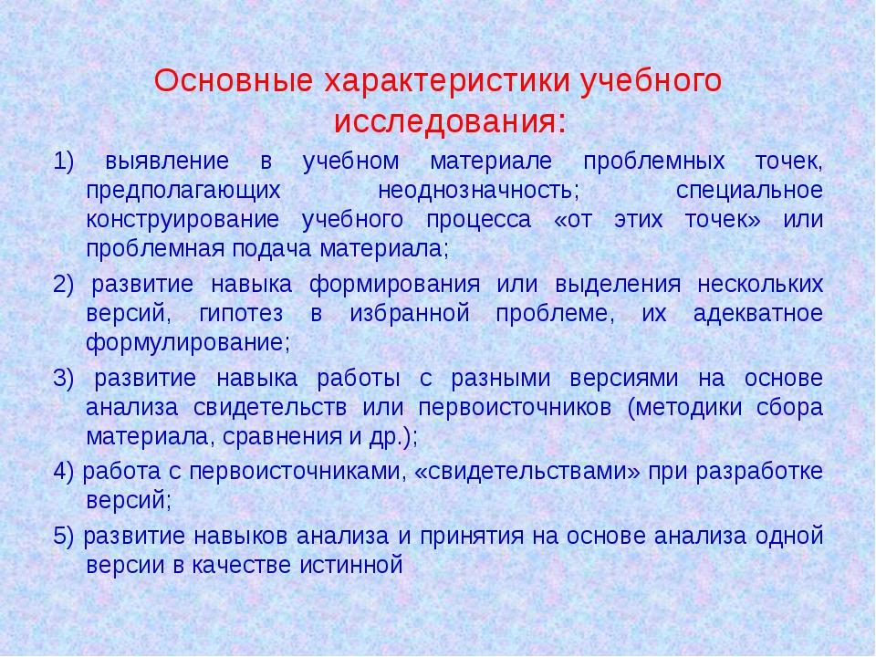 Основные характеристики учебного исследования: 1) выявление в учебном материа...