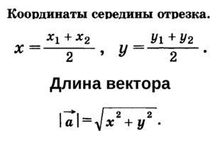 Длина вектора
