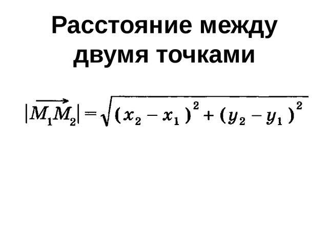 Расстояние между двумя точками