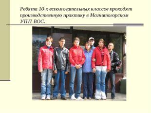 Ребята 10-х вспомогательных классов проходят производственную практику в Магн