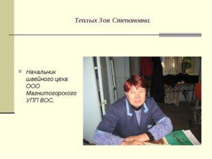 Теплых Зоя Степановна. Начальник швейного цеха ООО Магнитогорского УПП ВОС.