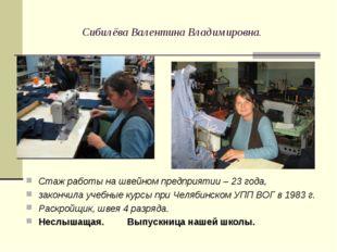 Сибилёва Валентина Владимировна. Стаж работы на швейном предприятии – 23 год