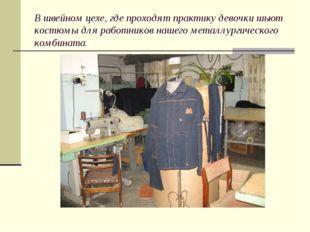 В швейном цехе, где проходят практику девочки шьют костюмы для работников наш