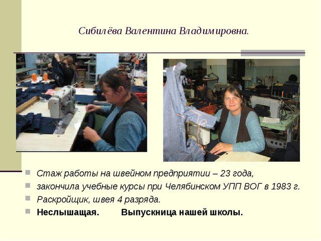Сибилёва Валентина Владимировна. Стаж работы на швейном предприятии – 23 год...