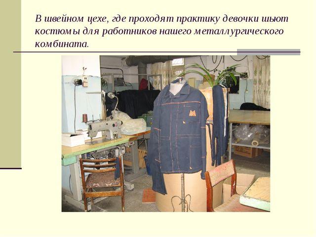 В швейном цехе, где проходят практику девочки шьют костюмы для работников наш...