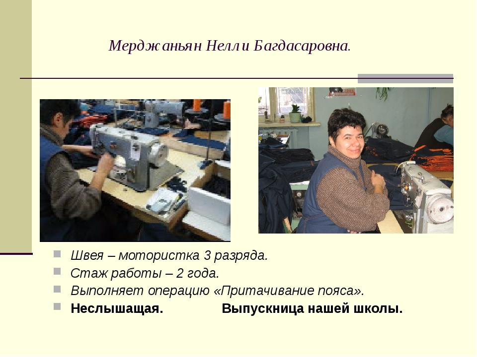 Мерджаньян Нелли Багдасаровна. Швея – мотористка 3 разряда. Стаж работы – 2...