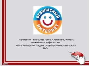Подготовила : Корнилова Ирина Алексеевна, учитель математики и информатики МБ