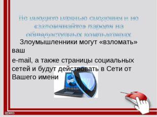 Злоумышленники могут «взломать» ваш е-mail, а также страницы социальных сете