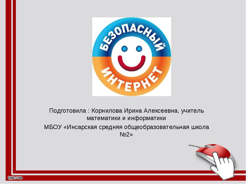 Подготовила : Корнилова Ирина Алексеевна, учитель математики и информатики МБ...