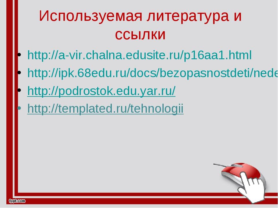 Используемая литература и ссылки http://a-vir.chalna.edusite.ru/p16aa1.html h...