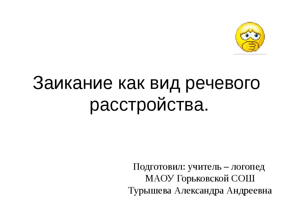 Заикание как вид речевого расстройства. Подготовил: учитель – логопед МАОУ Го...