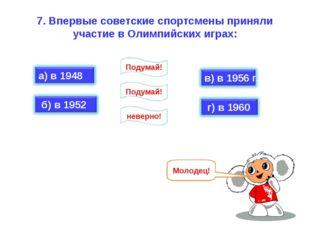 7. Впервые советские спортсмены приняли участие в Олимпийских играх: неверно!