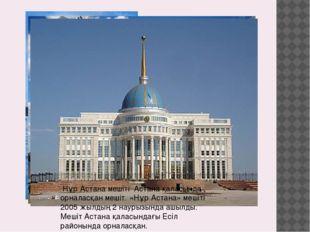 Нұр Астана мешіті Астана қаласында орналасқан мешіт. «Нұр Астана» мешіті 200