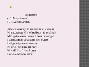 Атамекен с. Қ.Мырзалиев ә. Е.Хасанғалиев Жасыл жайлау түкті кілем көк кілем