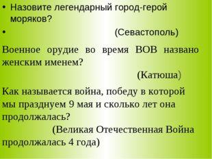 Назовите легендарный город-герой моряков? (Севастополь) Военное орудие во вре