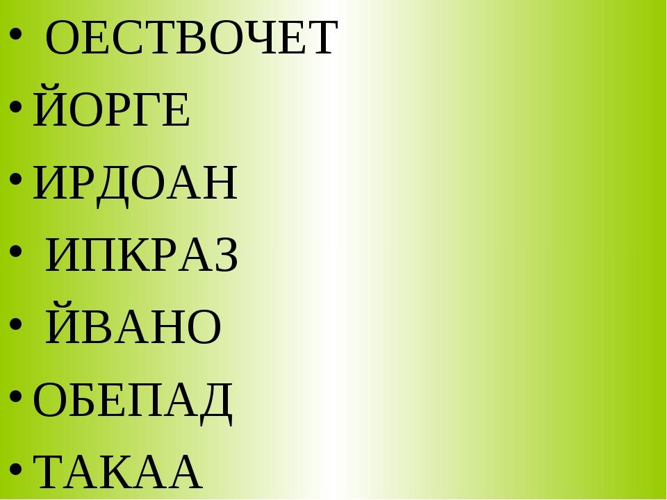 ОЕСТВОЧЕТ ЙОРГЕ ИРДОАН ИПКРАЗ ЙВАНО ОБЕПАД ТАКАА