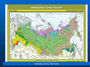 Границы зоны Арктики.