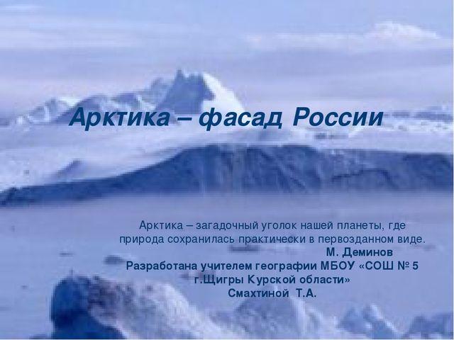 Арктика – фасад России Арктика – загадочный уголок нашей планеты, где природа...