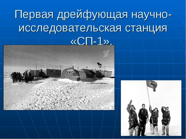 Первая дрейфующая научно- исследовательская станция «СП-1».